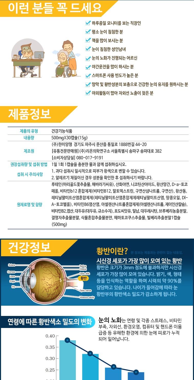자연가득 루테인, 비타민 체험단 모집 (06.27~07.07)