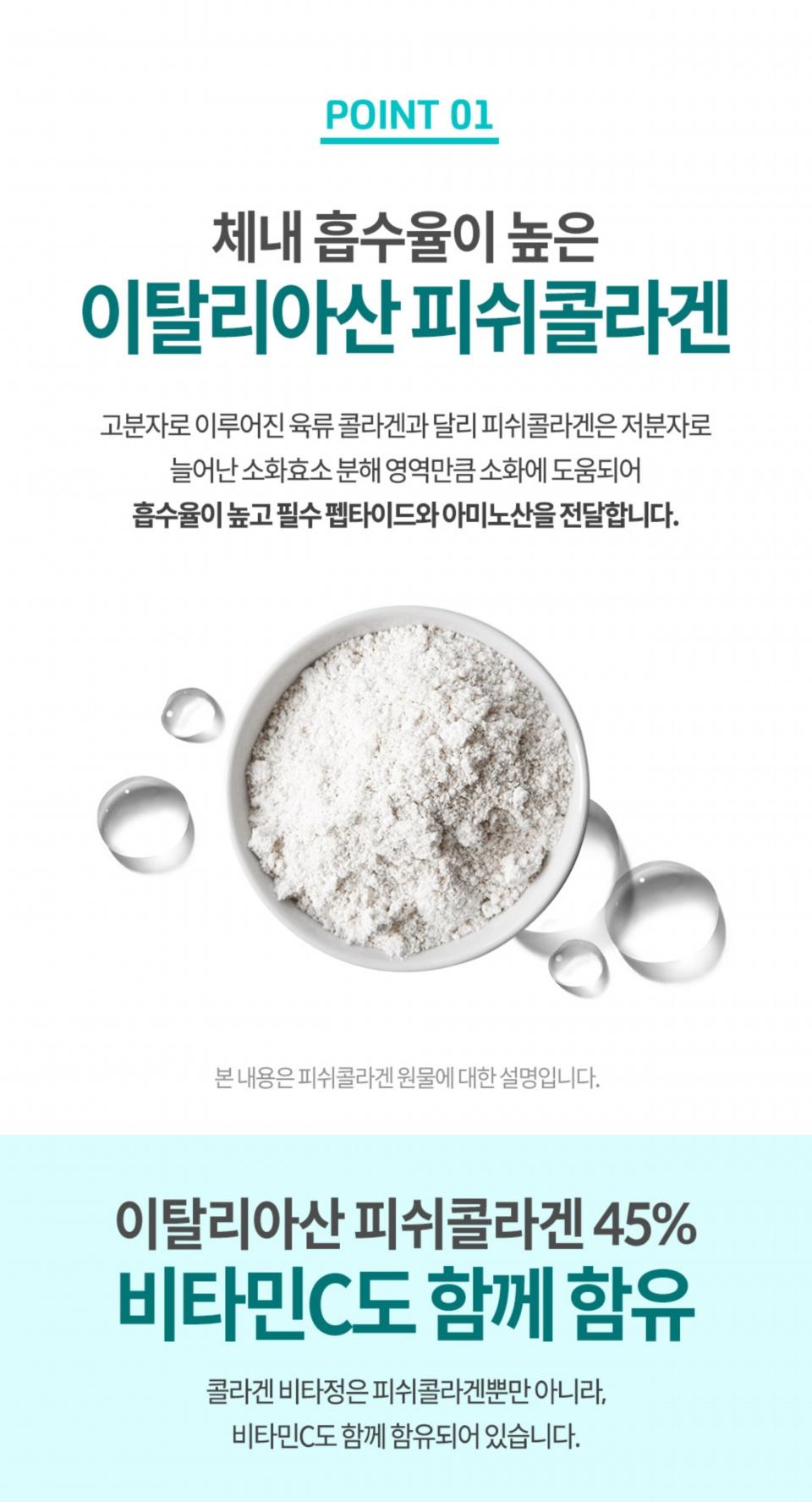 콜라겐 비타정 체험단 모집 (07.23~08.01)