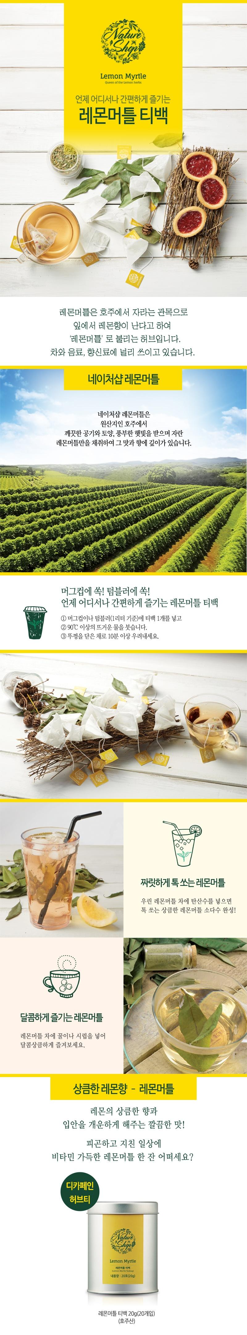 네이처샵 레몬머틀 체험단 모집 (08.22~09.01)
