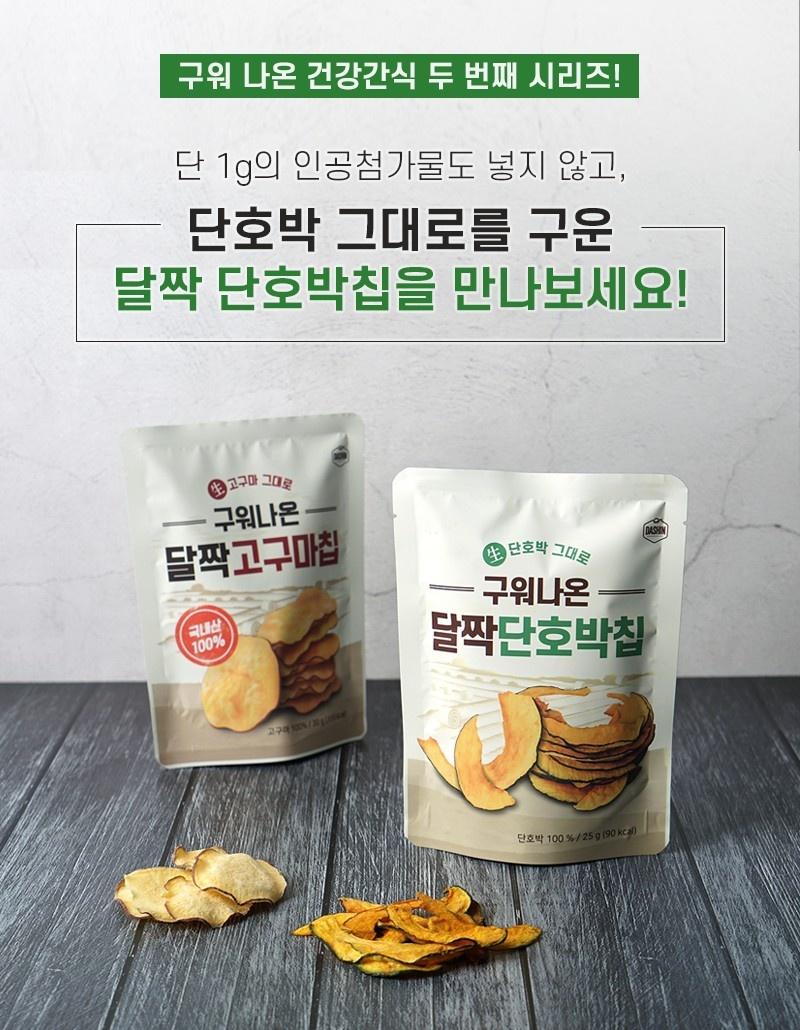 달짝단호박칩 체험단 모집 (10.14~10.23)