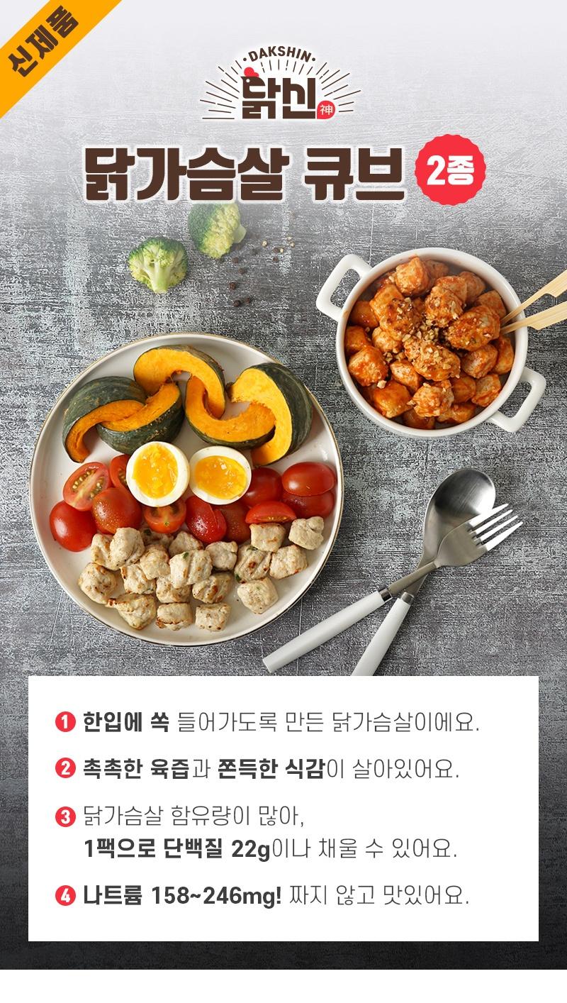 닭신 닭가슴살 9종 체험단 모집 (10.28~11.06)