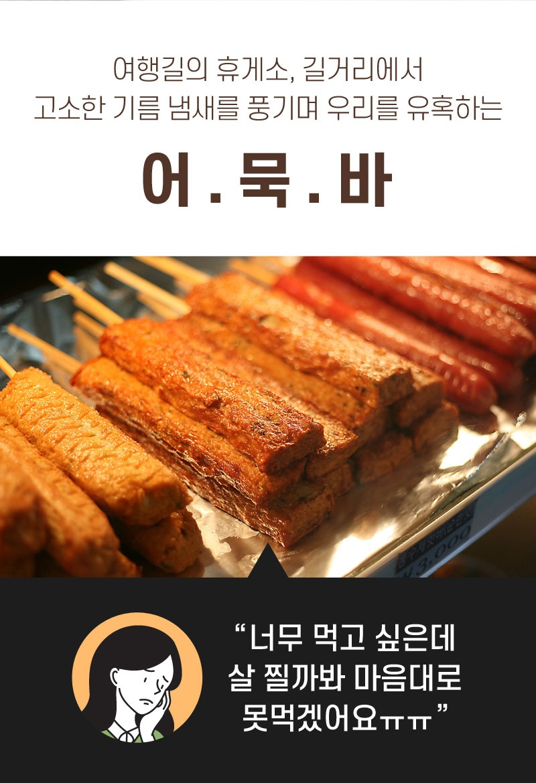 닭가슴살 어묵바 체험단 모집 (12.02~12.11)