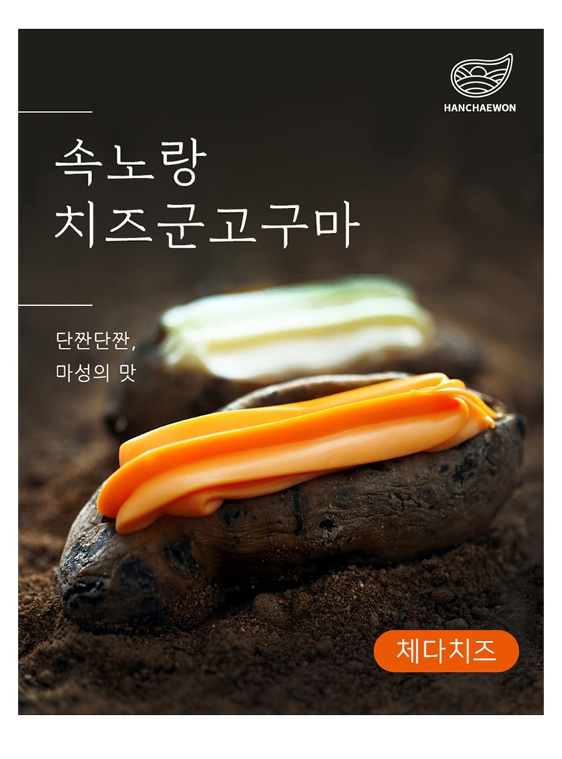 크림&체다치즈 군고구마 체험단 모집 (01.10~01.19)