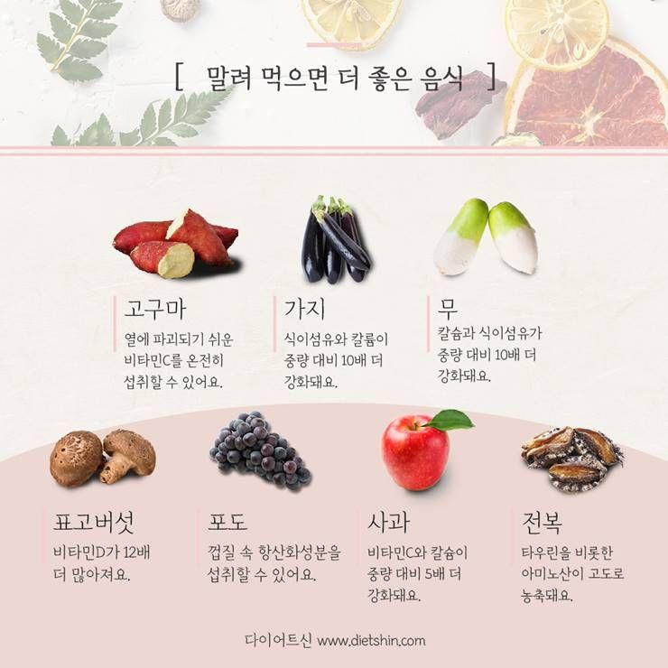 말려 먹어도 좋은 음식들 7가지!