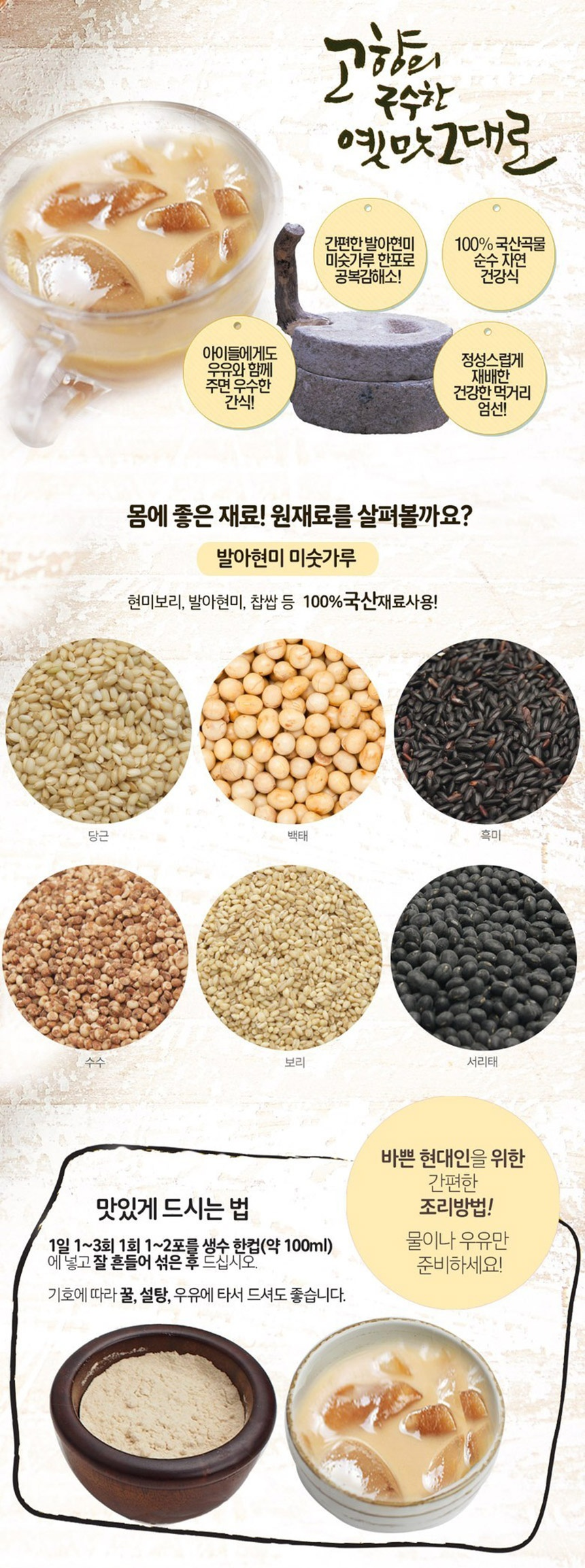유기농 발아 현미 미숫가루 체험단 모집 (06.02~06.14)