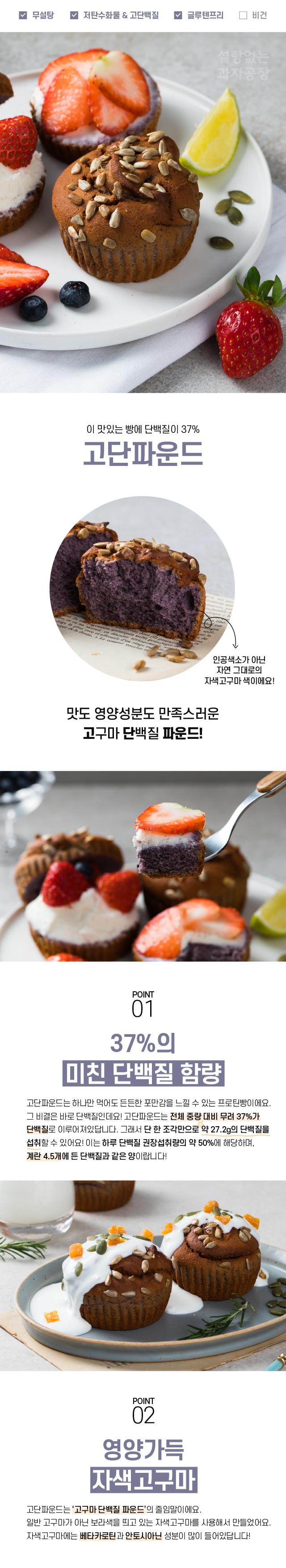 설탕없는 과자공장 파운드케이크 체험단 모집 (06.29~07.12)