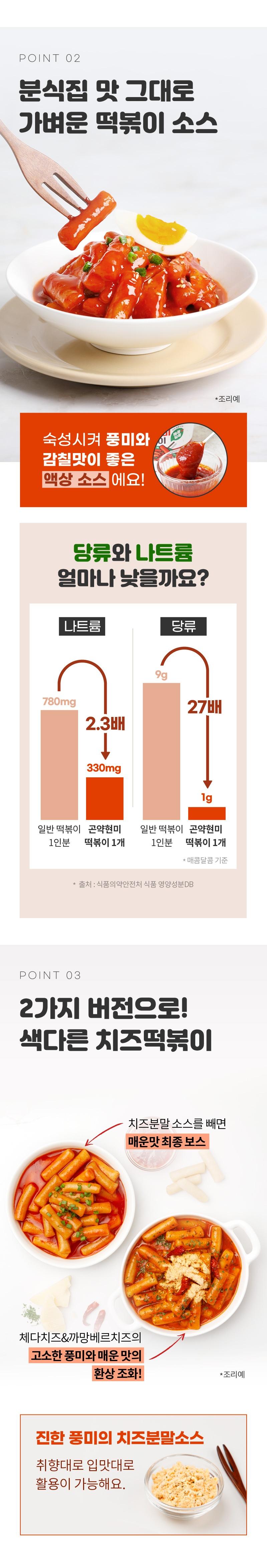 곤약현미 떡볶이 매운치즈 체험단 모집 (07.14~07.28)