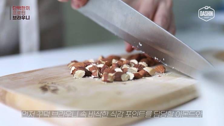 홈쿡으로 만드는 초간단 `단백질 브라우니` !
