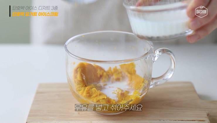 단맛과 시원함 한번에! 단호박 요거트 아이스크림!