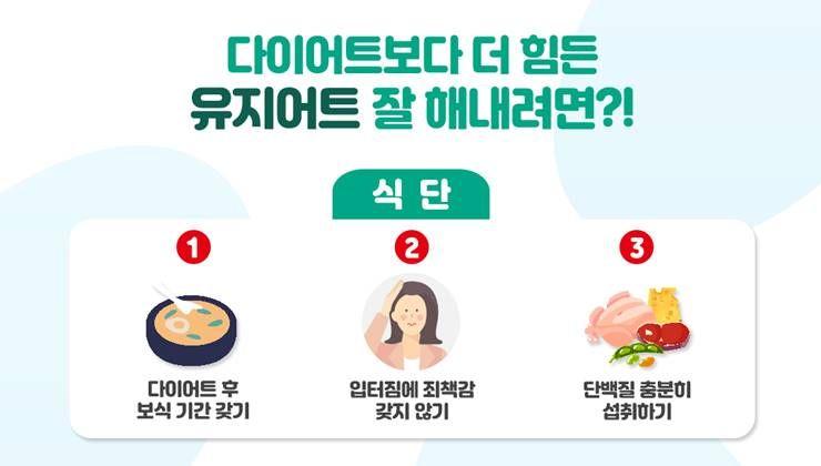 다이어트보다 더 힘든 `유지` 잘 해내려면?!