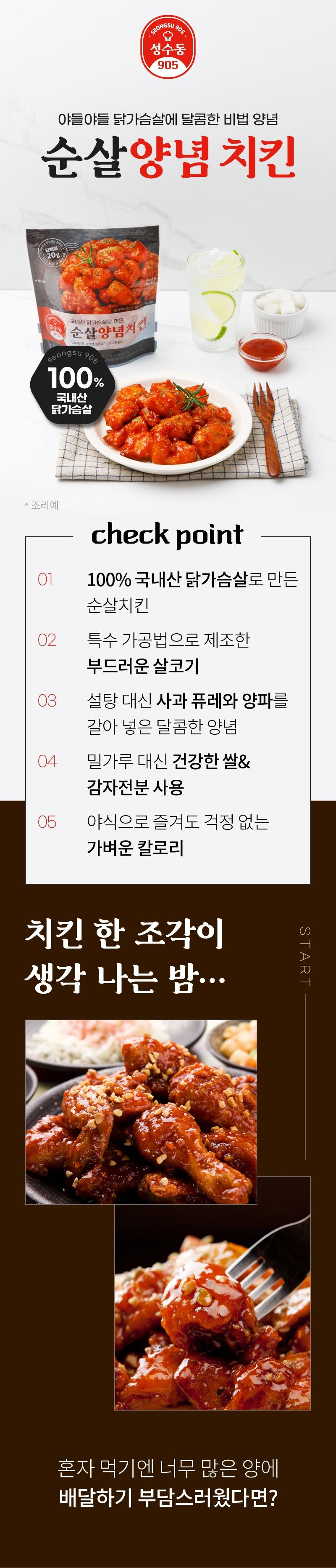 성수동905 순살양념치킨 체험단 모집 (09.03~09.16)
