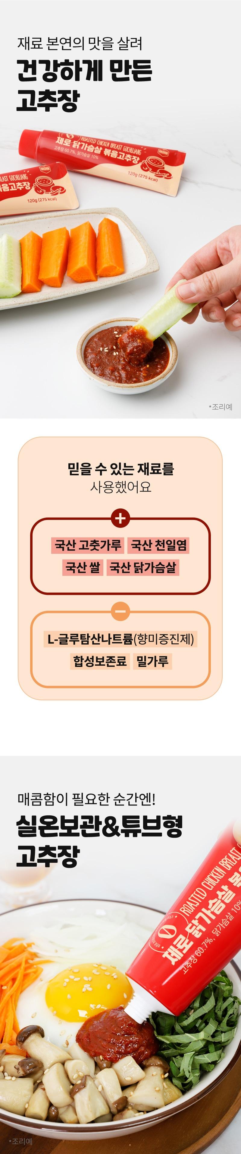 제로 닭가슴살 볶음 고추장 체험단 모집 (09.15~09.28)