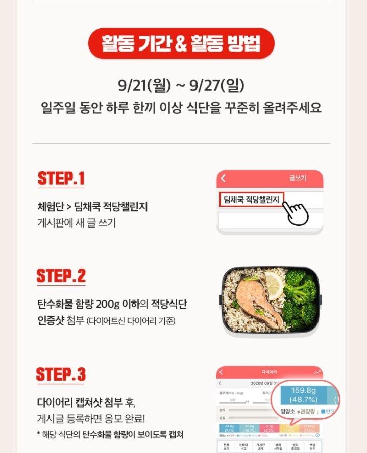 딤채쿡 적당챌린지 식단 인증 시작!