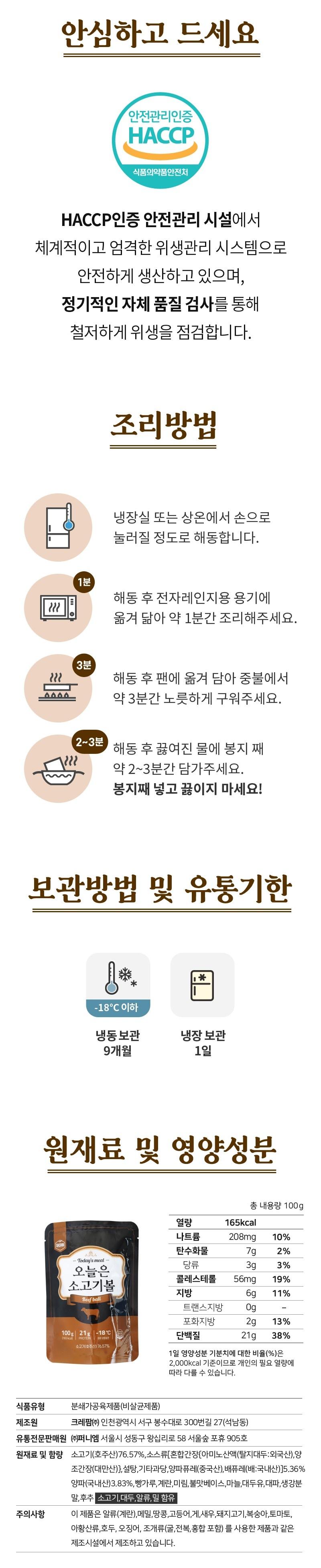 오늘은 소고기볼 체험단 모집 (10.13~10.26)