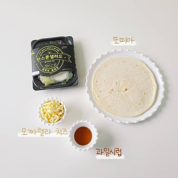 식단관리 중 먹기 좋은 `샐러드 또띠아 피자`!