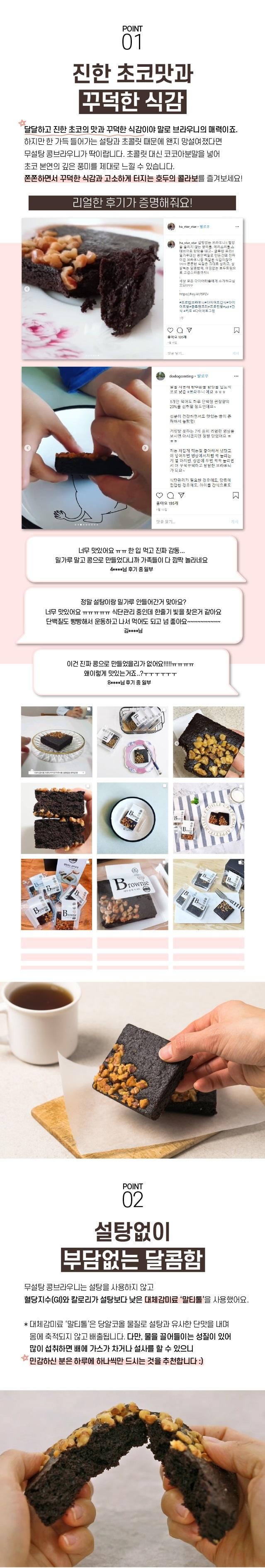 무설탕 콩브라우니 체험단 모집 (10.23~11.05)