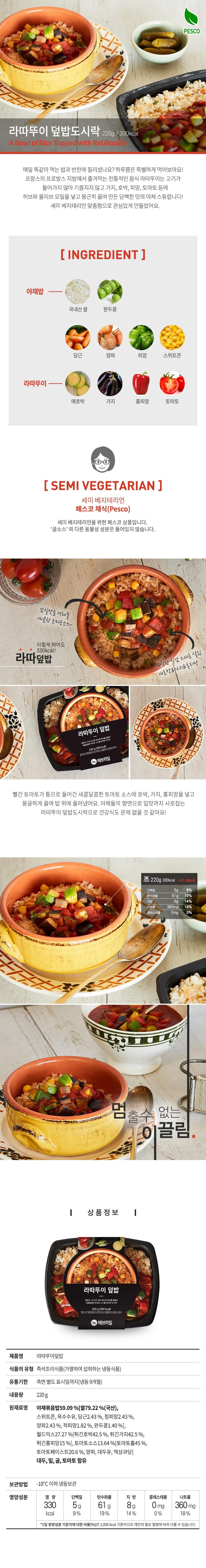 에브리밀 슬림덮밥 체험단 모집 (11.12~11.19)