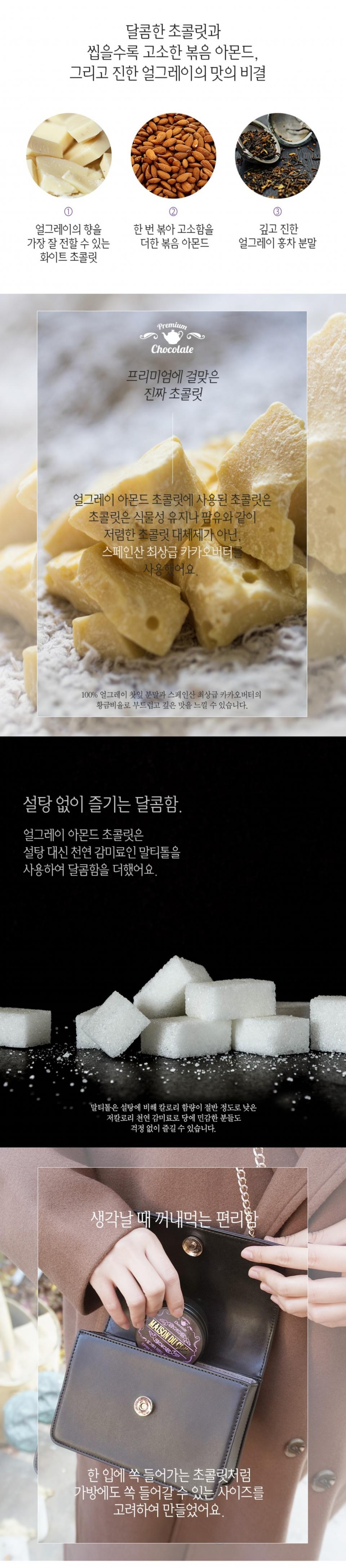 크리에이티브크루 얼그레이 아몬드 초콜릿 체험단 모집 (11.17~11.30)