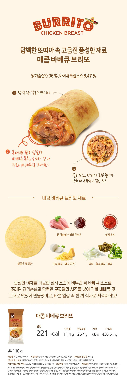아임웰닭가슴살&브리또 체험단 모집 (01.04~01.11)