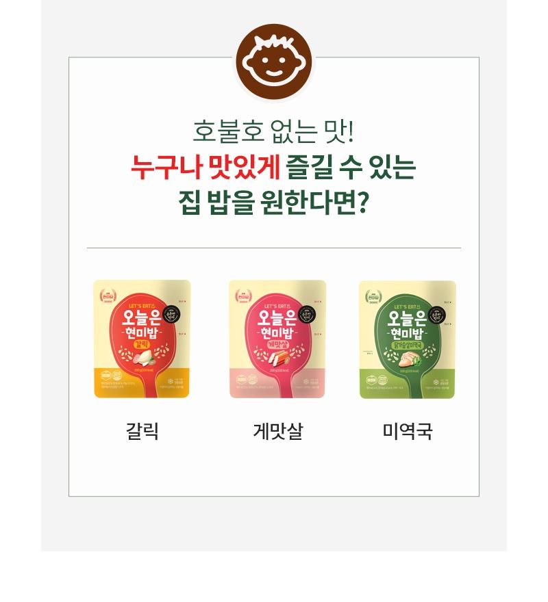 오늘은현미밥 체험단 모집(05.18~05.24)